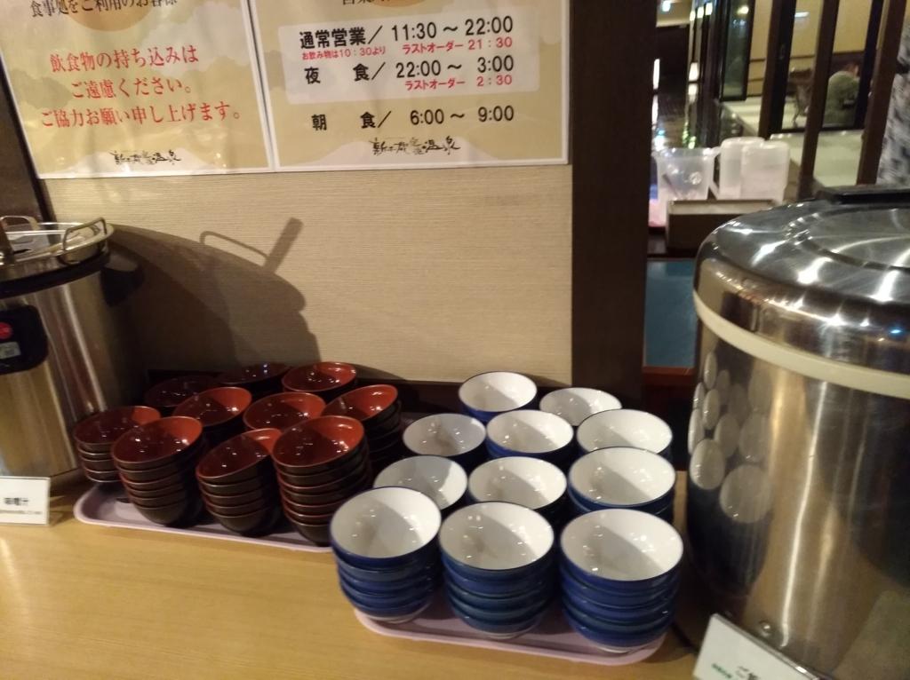 新千歳空港温泉の朝食3