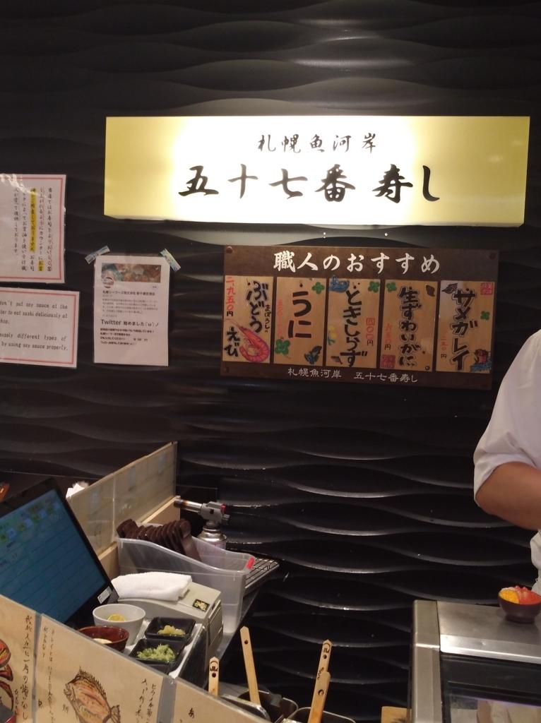 札幌シーフーズ (五十七番寿し) わかりずらい入口
