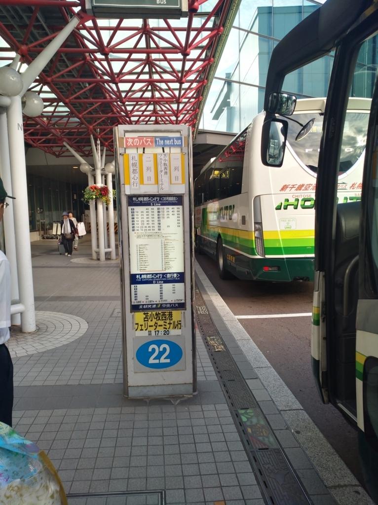 新千歳空港 すすきの バス乗り場