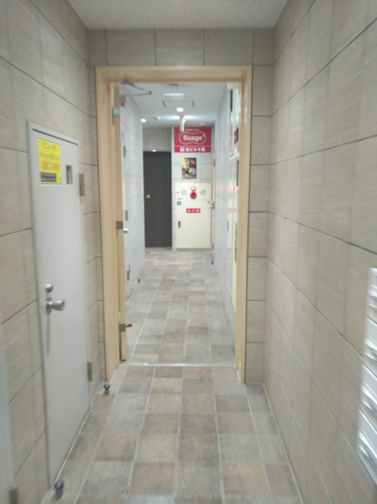 スアゲプラス 入口