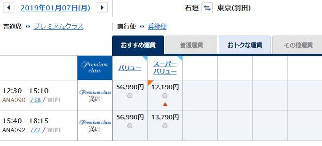 羽田―石垣 PP単価