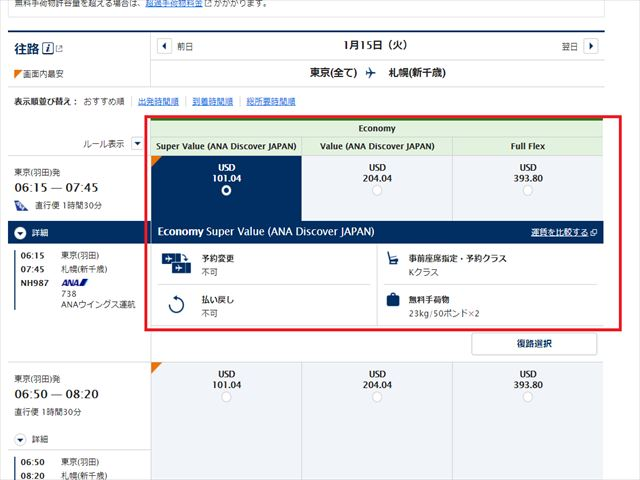 ANA Discover JAPAN SUPER VALUE