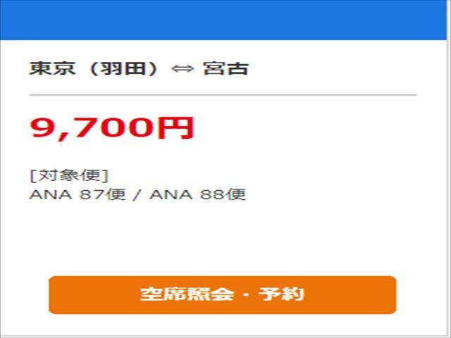 羽田-宮古島 PP単価