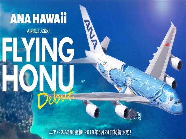 ANA A380 ハワイ ホノルル