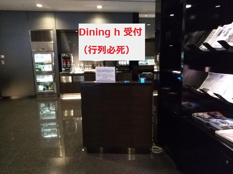 Dining h 受付 行列
