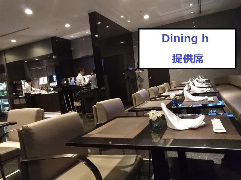 Dining h 提供席