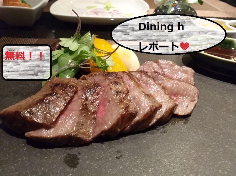 Dining h 潜入