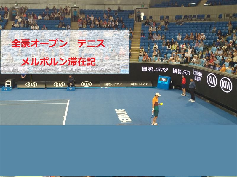 全豪オープン 錦織 観戦 テニス