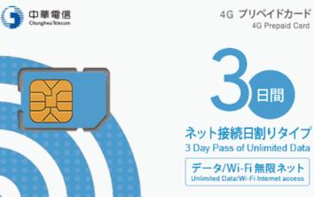 台湾 SIM  カード
