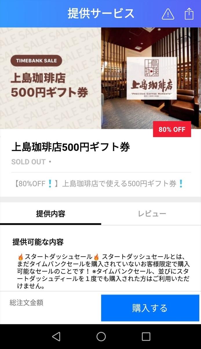 上島珈琲 タイムバンク 無料 500円 チケット
