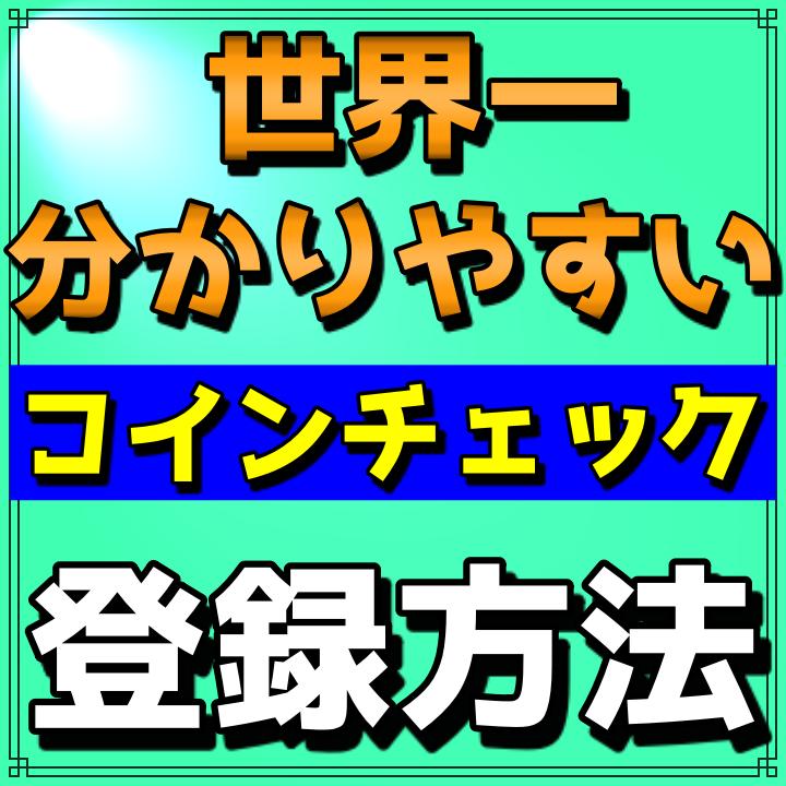 f:id:SHIBATAAA:20210310180734p:plain