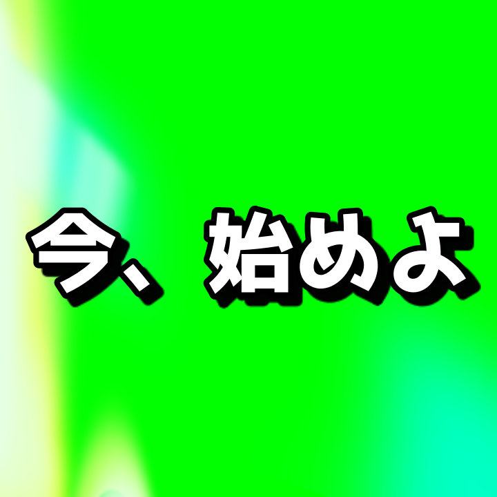 f:id:SHIBATAAA:20210314214751p:plain