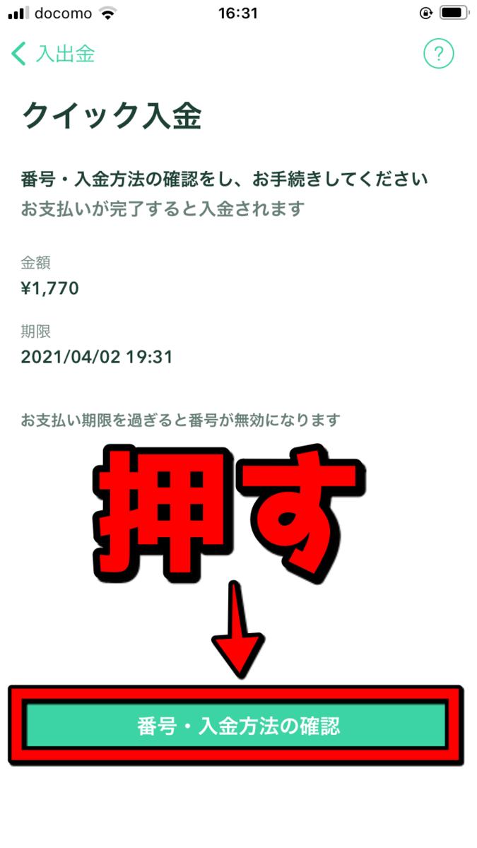 f:id:SHIBATAAA:20210402184917p:plain