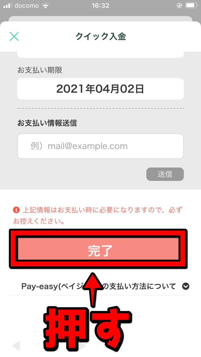 f:id:SHIBATAAA:20210402185247p:plain