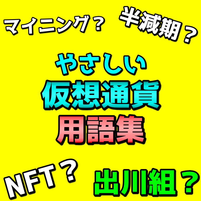 f:id:SHIBATAAA:20210416110747p:plain
