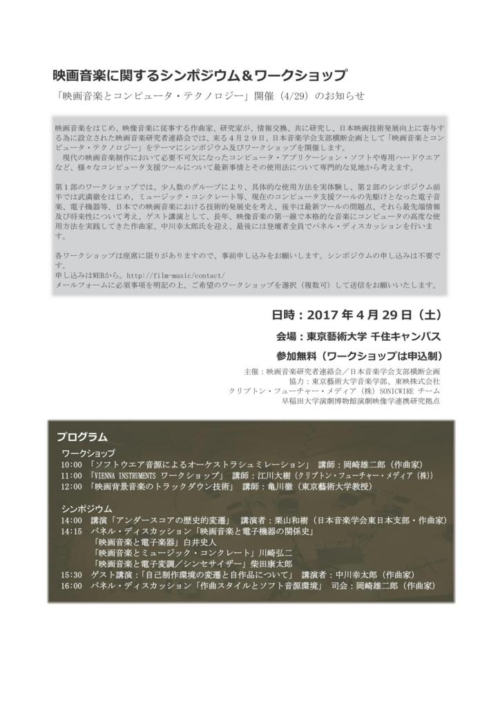 f:id:SHIBATARO:20170409140700j:plain