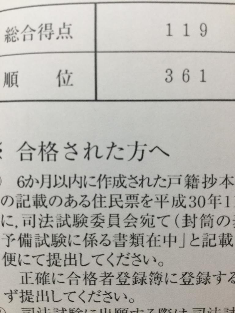 f:id:SHIHOUnoINU:20181117160635j:plain