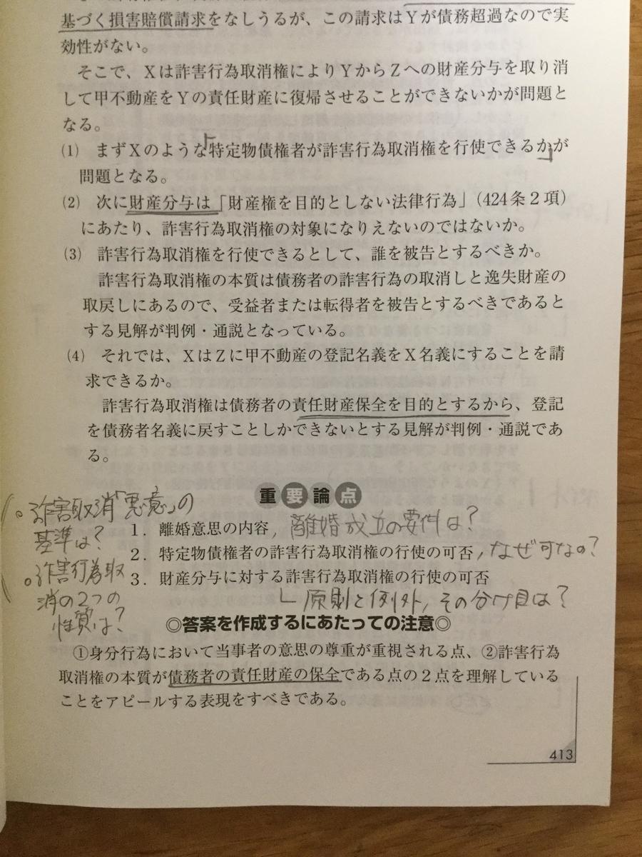 f:id:SHIHOUnoINU:20190520201739j:plain
