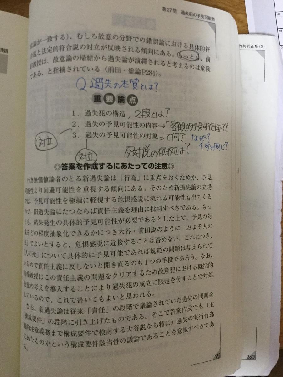 f:id:SHIHOUnoINU:20190520201757j:plain