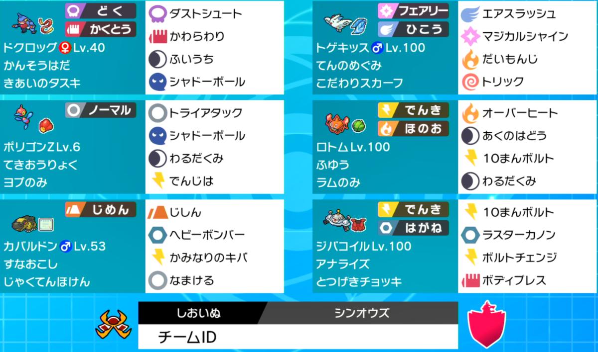 f:id:SHIOINU:20200901061221p:plain