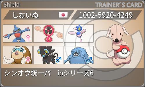 f:id:SHIOINU:20200930222103p:plain