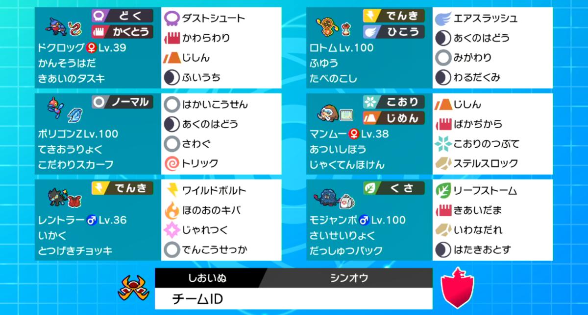 f:id:SHIOINU:20200930222847p:plain