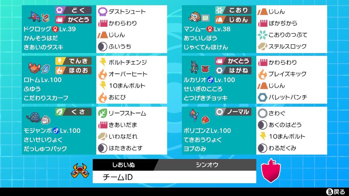 f:id:SHIOINU:20201001102925j:plain