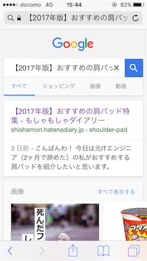 f:id:SHISHAMON:20170824154430p:plain