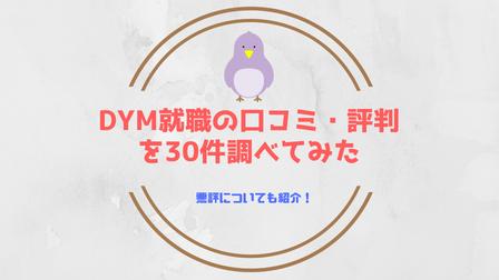 DYM就職の口コミ評判を紹介