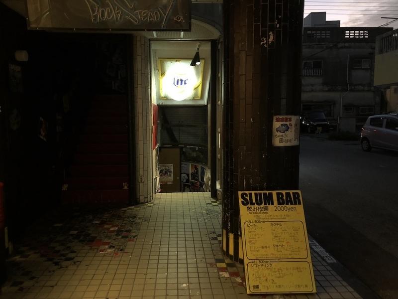 スラムバー入り口