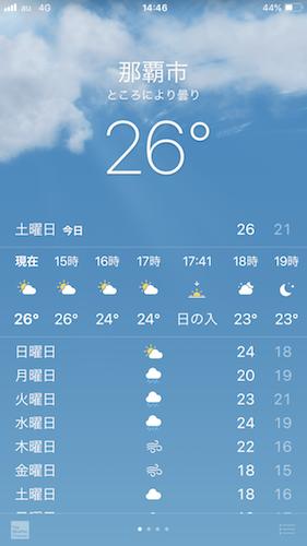 那覇市26℃
