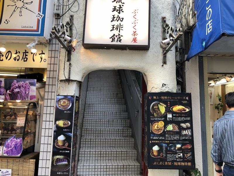 琉球珈琲館、入口階段前