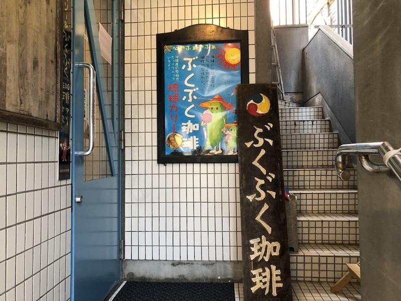 琉球珈琲館、入り口