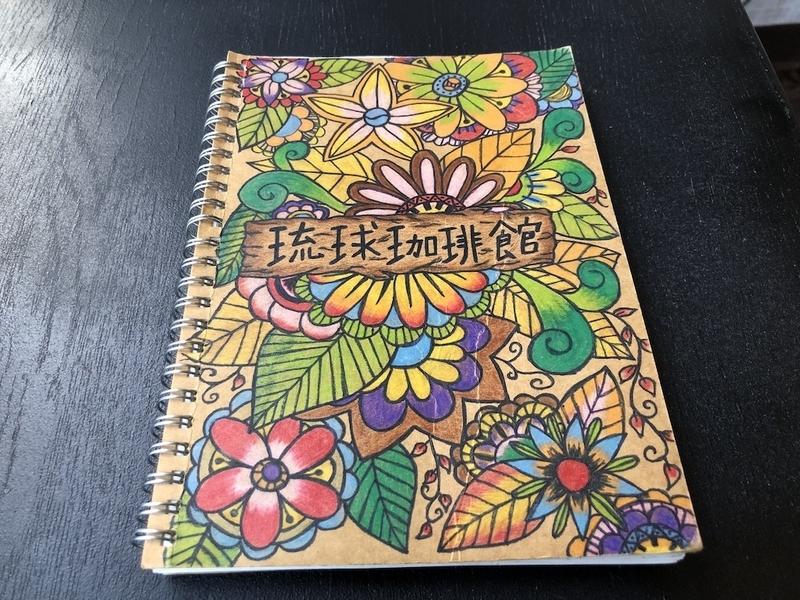 琉球珈琲館の自由帳