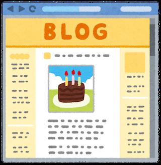 ブログのイラスト