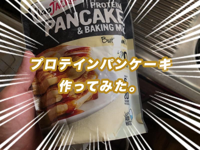 プロテインパンケーキ作ってみた