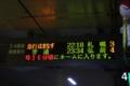 3.17-3.18北海道遠征