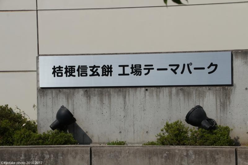 f:id:SI15_kyoko:20170505225810j:plain