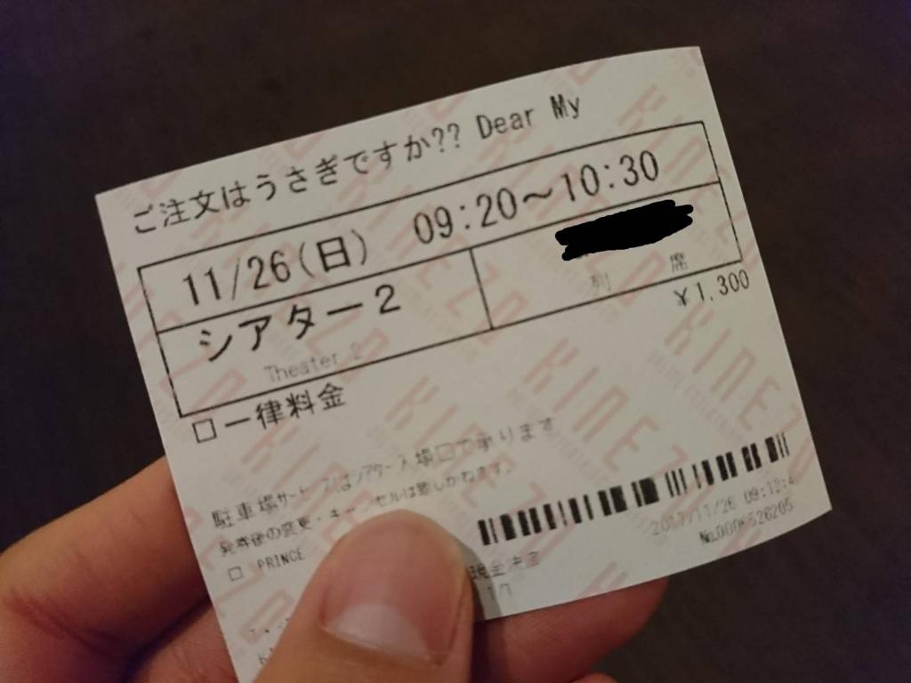 f:id:SI15_kyoko:20180105182853j:plain