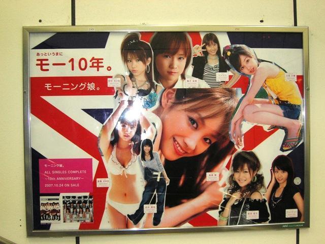 娘。アルバムポスター広告@JR新宿駅南口改札方面階段