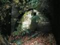 旧佐島隧道