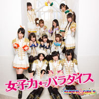 http://supergirls.jp/discography/detail.php?id=1004394