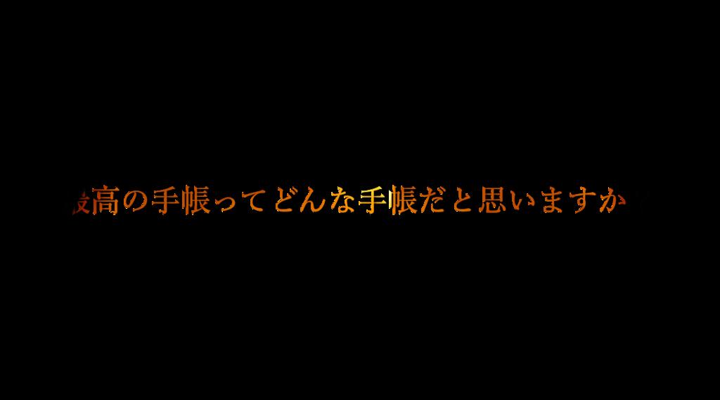f:id:SIRUHA:20150904210206p:plain