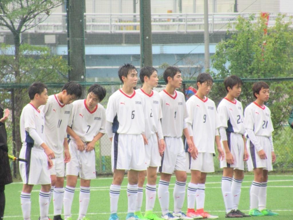 f:id:SJ11football:20171026103831j:plain
