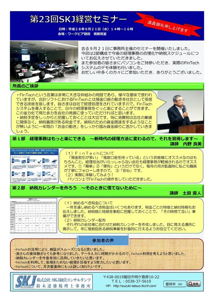 f:id:SKJ_suzukikaikei:20161110163841j:plain