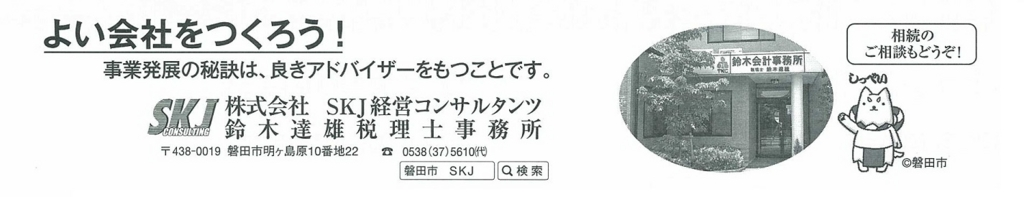 f:id:SKJ_suzukikaikei:20170208090912j:plain