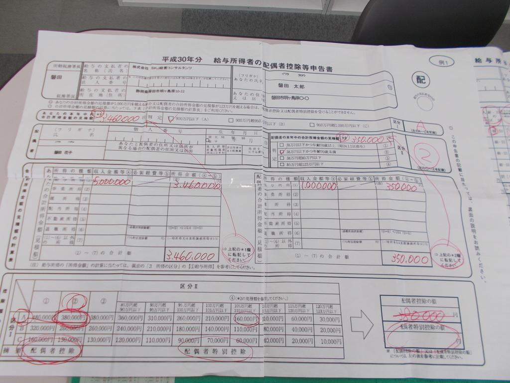 f:id:SKJ_suzukikaikei:20181108142251j:plain