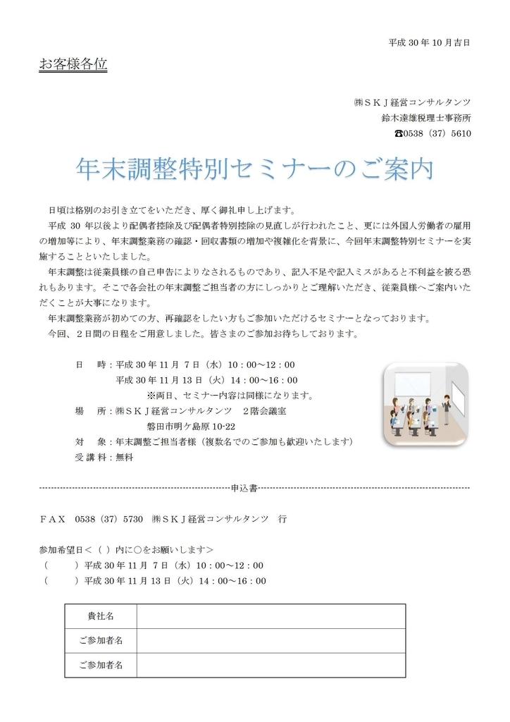 f:id:SKJ_suzukikaikei:20181108143005j:plain