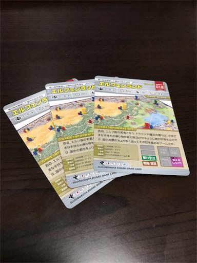 すごろくや ボードゲームカード「エルフェンランド」