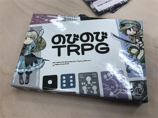 へちょボド<のびのびTRPG>